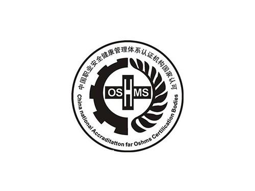 OHSAS18001职业健康安