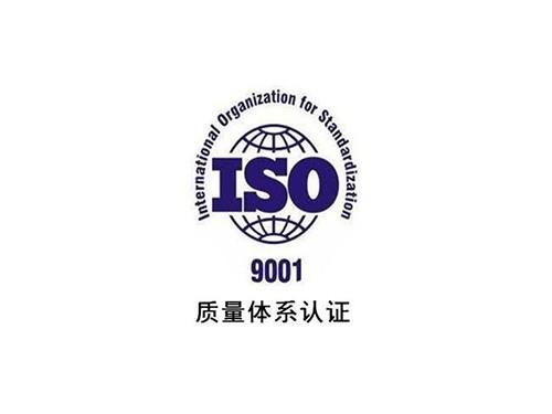 ISO9001质量betvlctor伟德官网下载认