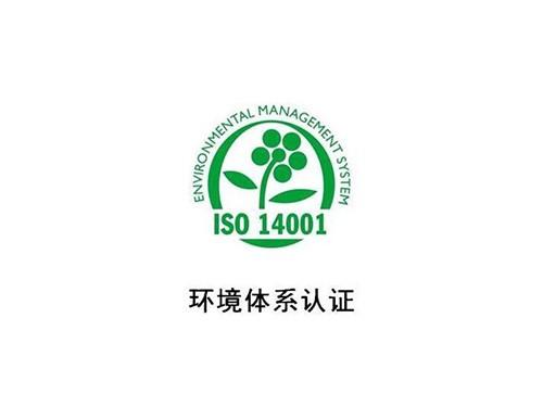 ISO14001环境体系伟德国际娱乐1946手机客户端